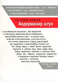 Андерманир штук. Евгений Клюев