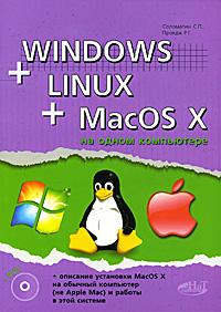 Windows + Linux + MacOS X на одном компьютере (+ DVD-ROM)