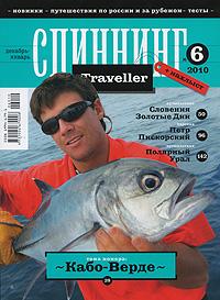 Спиннинг Traveller, № 6, декабрь-январь 2010-11
