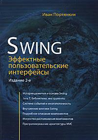 Swing. Эффектные пользовательские интерфейсы ( 978-5-85582-305-9 )