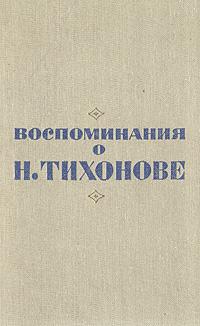 Воспоминания о Н. Тихонове