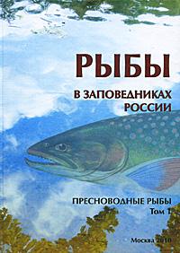 Рыбы в заповедниках России. В 2 томах. Том 1. Пресноводные рыбы