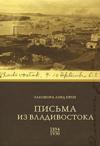 Рубеж.Письма из Владивостока+с/о. Лорд Прей Элеонора