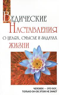Ведические наставления о целях, смысле и задачах жизни. Бхагаван Шри Сатья Саи Баба