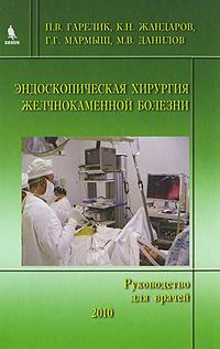 Эндоскопическая хирургия желчнокаменной болезни. Руководство для врачей