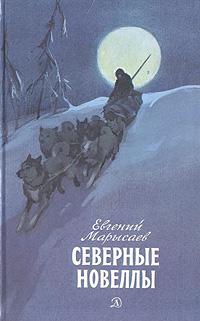 только художественная литература о северных народах плотном, даже тонком