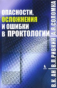 Опасности, осложнения и ошибки в проктологии ( 978-5-9518-0435-8 )