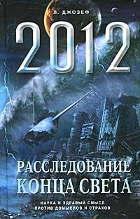 Апокалипсис 2012. Расследование конца света