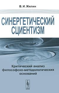 Синергетический сциентизм. Критический анализ философско-методологических оснований
