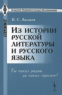 Из истории русской литературы и русского языка. Ты каких родов, да каких городов?