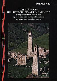 Случайность или историческая реальность? (популяционная генетика о происхождении народов Кавказа и их роли в мировой истории)