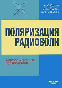Поляризация радиоволн. Книга 2. Радиолокационная поляриметрия