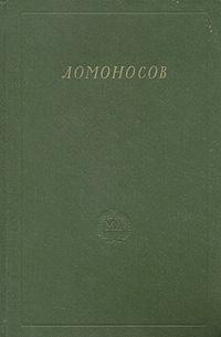 Ломоносов. Сборник статей и материалов. Том VIII