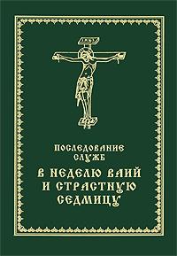 Последование служб в субботу Лазареву, неделю Ваий и Страстную седмицу