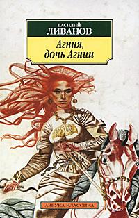 Агния, дочь Агнии. Василий Ливанов