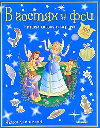 В гостях у феи12296407Мир фей полон чудесных превращений и таинственных заклинаний. И нам так хочется узнать все их волшебные секреты!.. Ведь спасая вместе с ними прекрасную принцессу и помогая отважному принцу, мы сами становимся лучше и добрее… Книги этой серии помогут маленькому читателю развить память, внимание, воображение, творческое мышление и моторику руки.