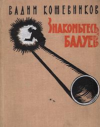 Знакомьтесь, Балуев