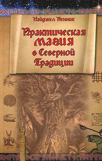 Практическая магия в Северной Традиции. Найджел Пенник