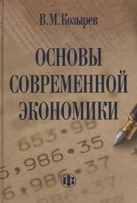 Основы современной экономики