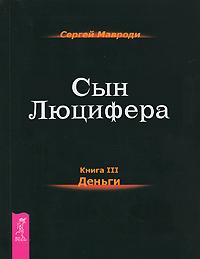 Сын Люцифера. Книга 3. Деньги. Сергей Мавроди