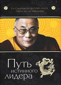 Путь истинного лидера. Его Святейшество Далай-Лама, Лоренс ван ден Майзенберг