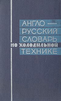 Англо-русский словарь по холодильной технике