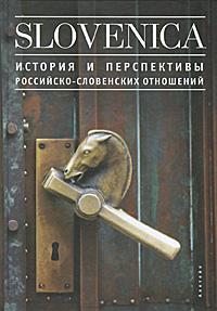 Slovenica I. История и перспективы российско-словенских отношений