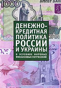 Денежно-кредитная политика России и Украины в условиях мировых финансовых потрясений ( 978-5-91419-414-4 )