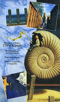 Аркадий и Борис Стругацкие. Собрание сочинений в 11 томах. Том 7. 1973-1978