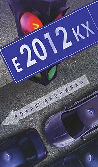 Е-2012-КХ. Роман Анонимка