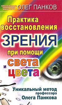 Практика восстановления зрения при помощи света и цвета. Уникальный метод профессора Олега Панкова ( 978-5-17-071481-0, 978-5-271-32529-8, 978-5-4215-1720-7 )