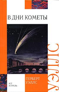 Книга В дни кометы