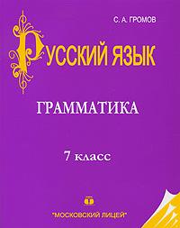 Русский язык. 7 класс. Часть 1. Грамматика