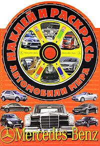 Наклей и раскрась! Автомобили мира. Мерседес-Бенц12296407Дорогие друзья! Перед вами шестая книга из серии книг для раскрашивания Автомобили мира. При помощи этого издания вы познакомитесь с автомобилями производства немецкого концерна Мерседес-Бенц. Сейчас автомобили этой марки стали известными во всем мире, ибо зарекомендовали себя как надежные, комфортные машины, способные удовлетворить любого, даже самого требовательного покупателя. Внутри книги 16 цветных наклеек! Книга с вырубкой.
