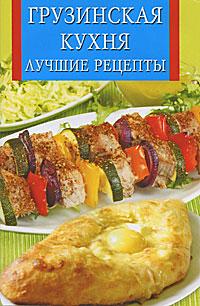 Грузинская кухня. Лучшие рецепты