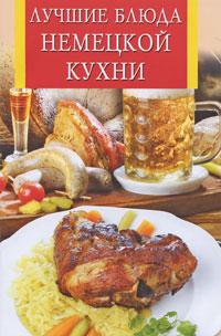 Лучшие блюда немецкой кухни ( 978-5-9567-1288-7 )