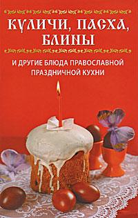 Куличи, пасха, блины и другие блюда православной праздничной кухни. В. Н. Куликова