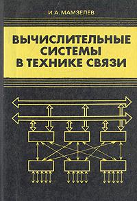 Вычислительные системы в технике связи