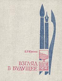 Взгляд в будущее: О художниках - лауреатах премии Ленинского комсомола
