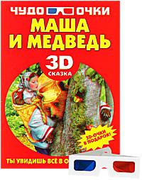 Маша и медведь (+ 3D-очки)12296407Эта удивительная книга откроет юному читателю чудесный сказочный мир. Благодаря новой технологии объемного изображения ваш ребенок заново откроет для себя сюжет уже полюбившейся сказки о Машеньке и медведе. Красочные иллюстрации, сопровождающие повествование, позволят отправиться в увлекательное путешествие вместе со сказочными персонажами.