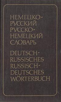 Немецко-русский, русско-немецкий словарь (краткий)