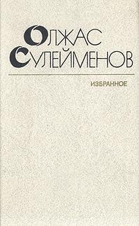 Олжас Сулейменов. Избранное