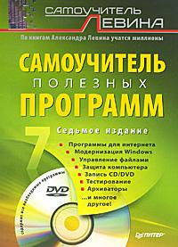 Самоучитель полезных программ (+ DVD-ROM). А. Левин