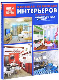 """Большая коллекция интерьеров журнала """"Кв. ."""