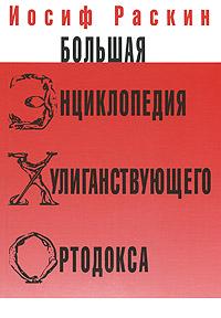 Большая энциклопедия хулиганствующего ортодокса. Иосиф Раскин