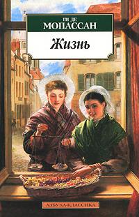Книга Жизнь