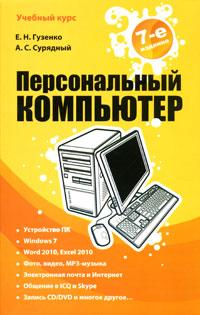 Персональный компьютер. Е. Н. Гузенко, А. С. Сурядный