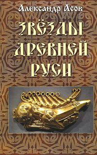 Звезды древней Руси. Александр Асов