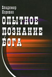 Опытное познание Бога. Владимир Коровин