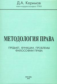Методология права. Предмет, функции, проблемы философии права